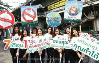 7 Eleven no plastic campaign 1