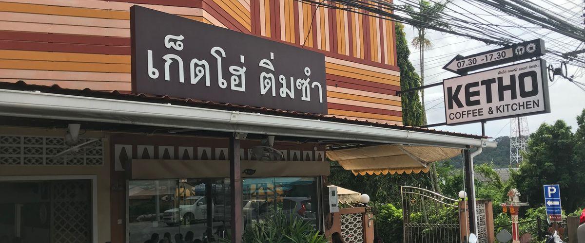 Ketho Dim Sum - Teaser