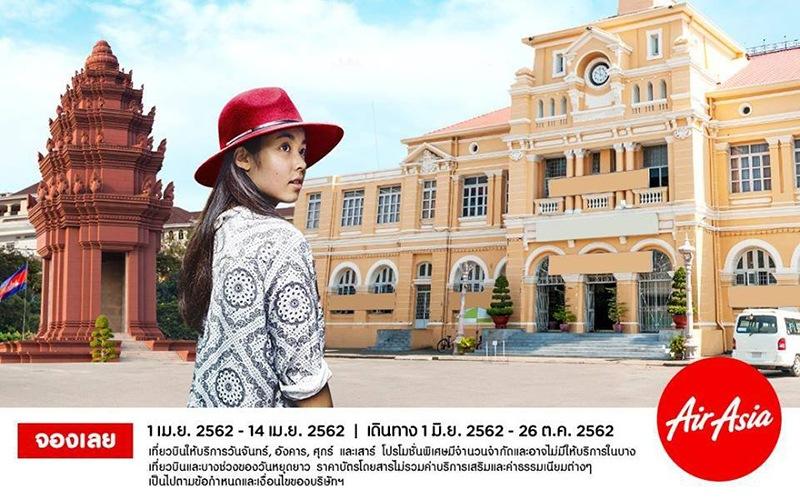 Air Asia Phuket Phnom Penh - 001