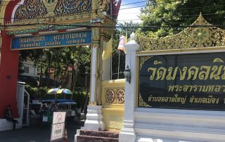 Mongkol Nimit Temple - Teaser