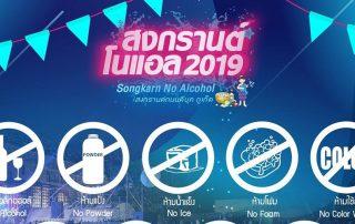 Songkran No Alcohol 2019 - Teaser