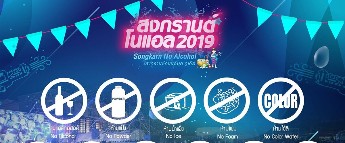 Songkran No Alcohol 2019 - Teaser