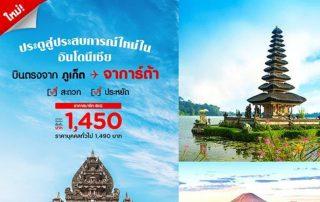 Air Asia Phuket Jakarta - 001