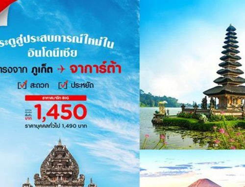Air Asia expands network with Phuket – Jakarta flights