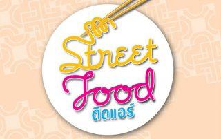 Limelight Street Food Festival 2019 - 004